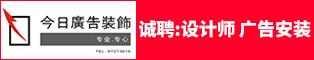 玉环县今日广告装饰有限公司