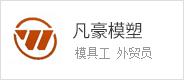 台州市黄岩凡豪模塑
