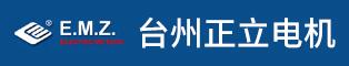 台州正立电机有限公司