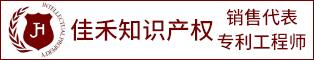 台州佳禾知识产权代理有限公司