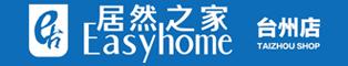 台州居然之家商业管理有限公司