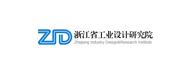 浙江省工业设计研究院