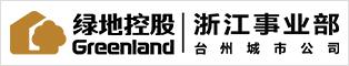 臺州綠地山海房地產開發有限公司