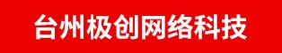 台州极创网络科技