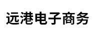 台州远港电子商务