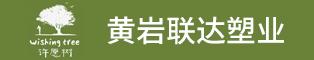 黃巖聯達塑業