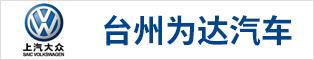 臺州為達汽車銷售服務有限公司