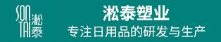 台州市黄岩淞泰塑料厂