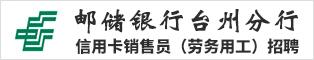 中国邮政储蓄银行股份有限公司台州市分行