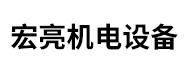臺州宏亮機電設備