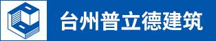 台州普立德建筑科技