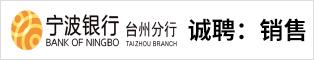 寧波銀行股份有限公司臺州分行