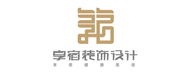 台州市享宿装饰设计