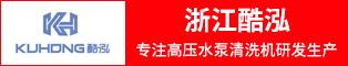 浙江酷泓机械科技有限公司