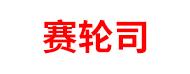 赛轮司(台州)科技