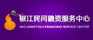 台州市椒江区民间融资服务中心股份有限公司