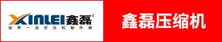 鑫磊压缩机股份有限公司